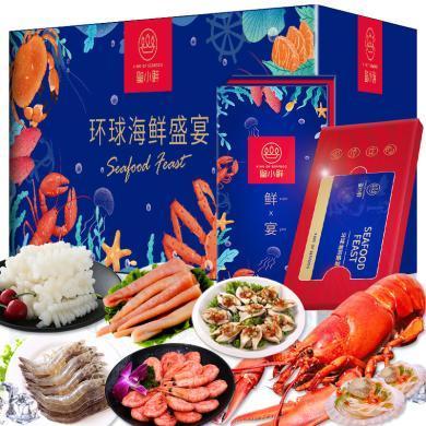 【年貨送禮】皇小鮮 全球海鮮盛宴 888型海鮮套餐年貨團圓 年夜飯 深海盛宴禮卷