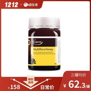 【支持购物卡  当次日发货】comvita康维他多花种蜂蜜500g新西兰原装进口纯净天然成熟土蜂蜜瓶装