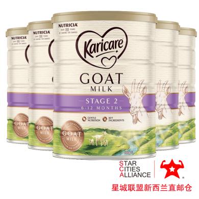 【支持購物卡】6罐*新西蘭Karicare 可瑞康羊奶粉二段奶粉 (6-12個月)嬰幼兒寶寶奶粉900g /罐 新西蘭空運直郵