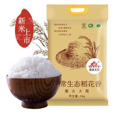 柴火大院 五常生態香米5kg10斤新米黑龍江東北五常大米稻花香粳米