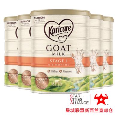 【支持購物卡】6罐*新西蘭Karicare 可瑞康羊奶粉一段奶粉 (0-6個月)嬰幼兒寶寶奶粉900g /罐 新西蘭空運直郵
