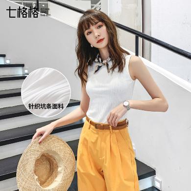 七格格白色无袖小吊带背心女针织内搭外穿夏季2019新款打底衫上衣