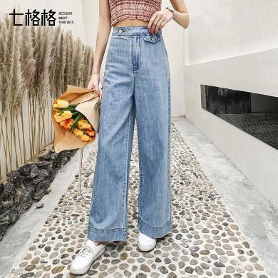 七格格高腰牛仔褲女寬松直筒2019新款夏季韓版百搭顯瘦闊腿褲子潮