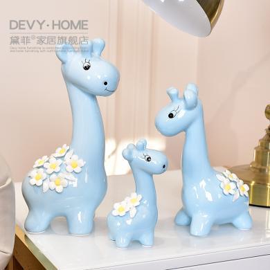 DEVY現代簡約陶瓷動物擺件歐式客廳電視柜酒柜裝飾品三口之家擺設