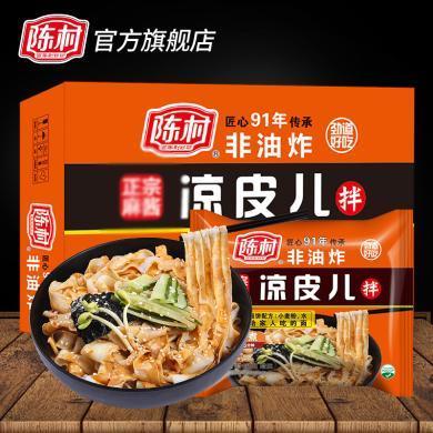 陳村陜西涼皮兒麻醬味非油炸拌面速食方便面特色小吃100g*10袋裝