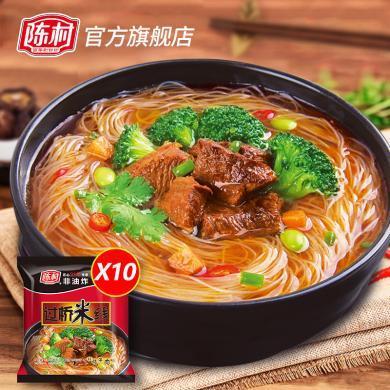 過橋米線 紅燒牛肉 泡面 非油炸 方便面10袋裝免煮米粉