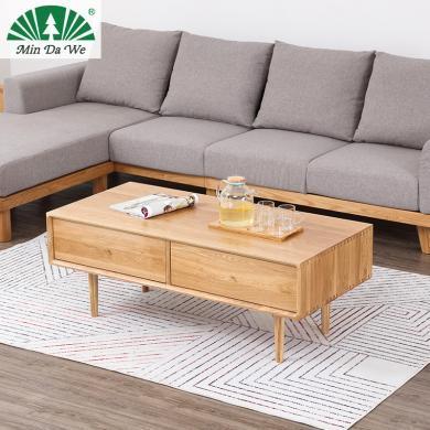 名達威全實木茶幾白橡木儲物茶桌北歐小戶型現代簡約客廳咖啡桌