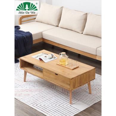 名達威北歐茶幾簡約客廳整裝原木長方形現代風格全實木茶桌日式