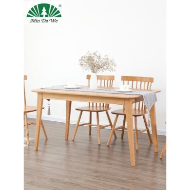 名達威北歐實木餐桌小戶型家用長方形現代簡約白橡木原木餐廳家具