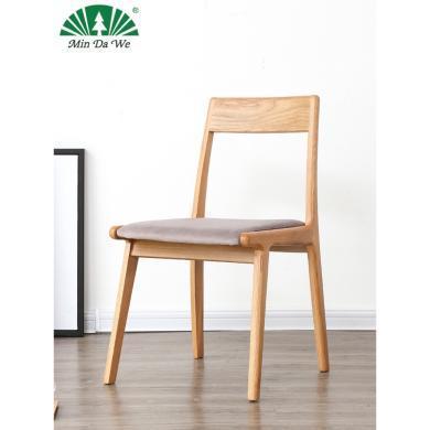名達威 實木椅子簡約餐桌椅子白橡木環保客廳家具靠背椅北歐餐椅