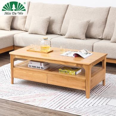 名達威純實木茶幾北歐進口白橡木茶桌簡約小戶型帶四抽客廳家具