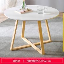 茶幾北歐簡約小茶桌小戶型客廳桌子創意圓形餐桌子時尚簡約