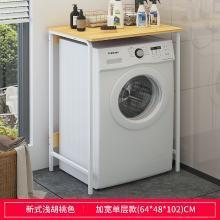 落地置物架卫生间滚筒洗衣机架子浴室洗手间马桶架厕所储物收纳架