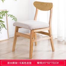 餐椅北歐風椅子家用靠背椅簡約現代經濟型寫字椅餐廳小凳子