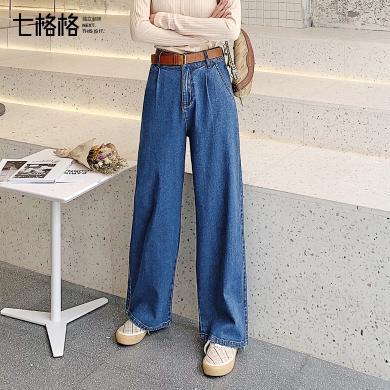 七格格高腰闊腿牛仔長褲女寬松直筒2019新款秋季韓版深色拖地褲子
