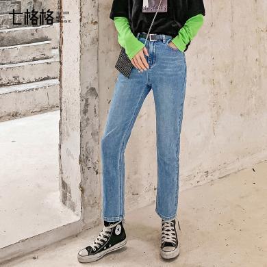 七格格高腰直筒牛仔褲女褲春秋季2019新款韓版寬松顯瘦百搭長褲子