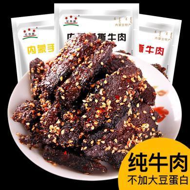 內蒙古特產 手撕風干牛肉干100g*3袋( 原味、香辣味、微辣味各1袋)