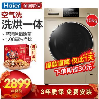 Haier/海爾洗衣機9/10公斤大容量 洗烘一體 機變頻節能全自動滾筒洗衣機