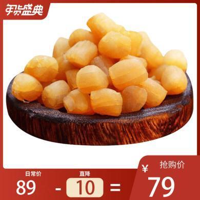 【广东特产】海岛大干贝 瑶柱 扇贝 干元贝 海产干货250g