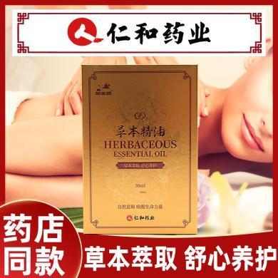仁和茵雀恩草本精油30ml/盒
