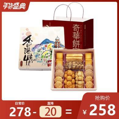 【春节期间正常发货】【年货送礼】香港奇华曲奇饼干 进口食品 香港情 599g