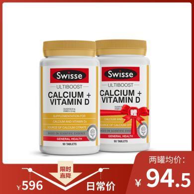 【買一贈一 支持購物卡 當次日發貨】澳大利亞進口Swisse成人鈣鈣維生素D90片