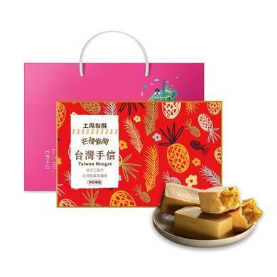 【支持購物卡】2盒*臺灣 芒里偷閑 零食小吃的手工土鳳梨酥年貨禮盒手禮 9粒裝/450g盒