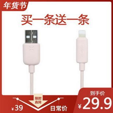 【买一条送一条】冇心苹果数据线适用苹果7MAXiPhone6s快速安卓8USB手机可爱充电线