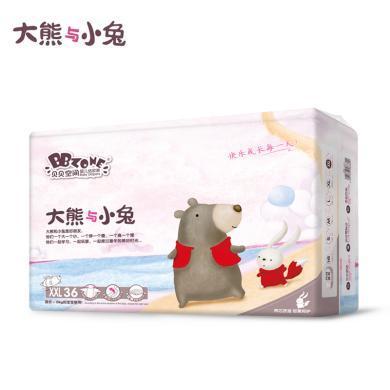大熊与小兔纸尿裤XXL36片婴儿超薄透气干爽宝宝尿不湿