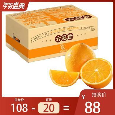 云南褚氏 云冠橙 5kg礼盒装 老橙新鲜 橙子 励志橙 新鲜水果 企业团购