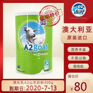 臨期特價:2020年7月澳洲OZ Gooddairy澳樂乳A2山羊奶粉 400克/罐