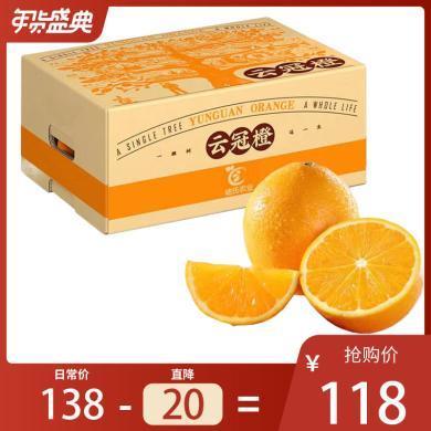 褚氏云冠橙 正品新鲜 水果优级果10斤 冰糖橙子 礼盒装10斤公司团购 春节送礼首选 优级果10斤