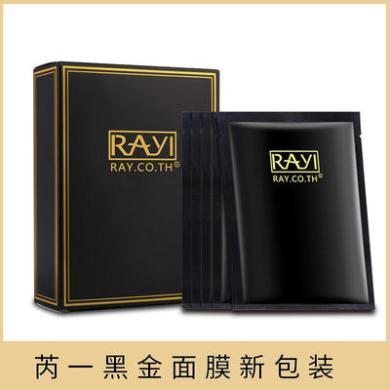 【支持购物卡】【4盒】芮一泰国RAYI黑金面膜 补水保湿收缩毛孔提亮肤色蚕丝官方面膜 10片/盒