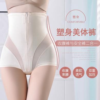UROOM 2020年拉鏈收腹褲腰無痕收腹褲產后收肚提臀內褲女