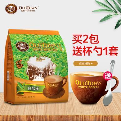 Oldtown马来西亚原装进口怡保旧街场三合一香滑白奶茶 13条袋装