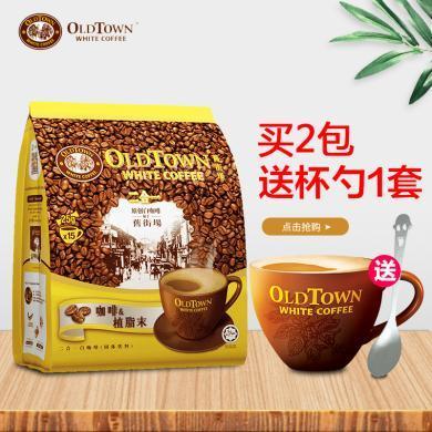 原裝進口 馬來西亞舊街場白咖啡二合一無糖速溶咖啡15條 375g