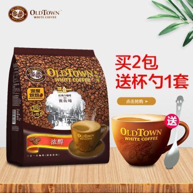 马来西亚 旧街场白咖啡三合一特浓浓醇Extra Rich白咖啡 525g