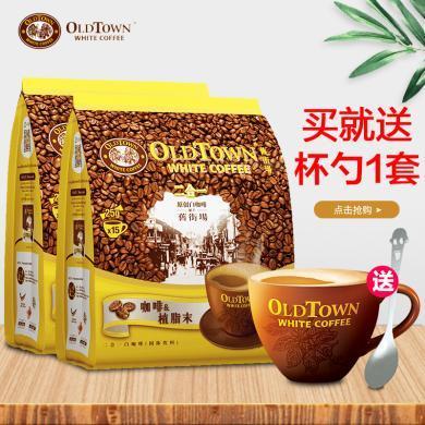 原裝進口咖啡 馬來西亞舊街場白咖啡二合一速溶咖啡奶精375g2袋裝