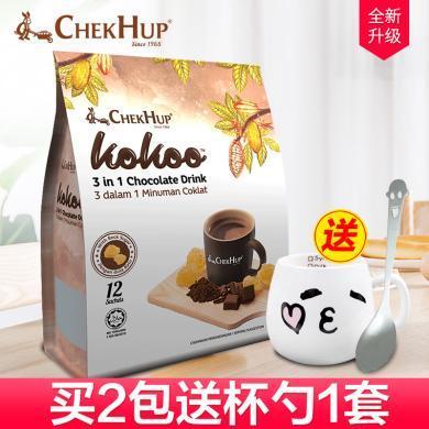 马来西亚进口 泽合热巧克力粉 三合一原味冲饮速溶可可粉480g