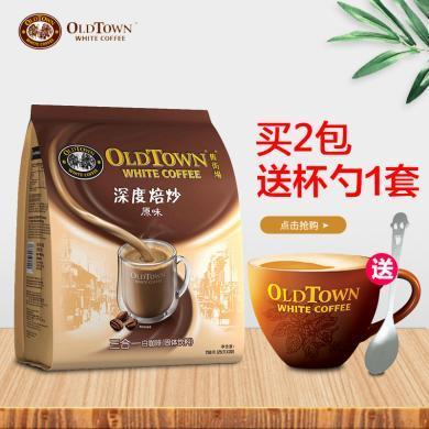 马来西亚原装进口怡保旧街场白咖啡焙炒原味三合一速溶咖啡粉30条