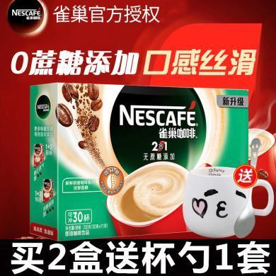 Nestle雀巢咖啡二合一無蔗糖咖啡30條速溶咖啡粉330g禮盒裝