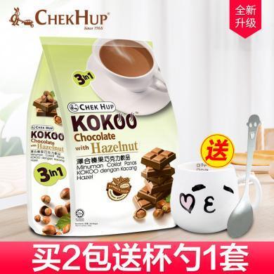 馬來西亞ChekHup澤合熱巧克力粉榛果味可可粉沖調飲品15條裝600g