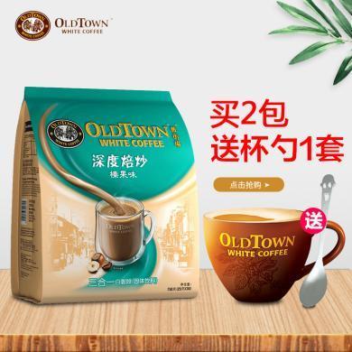 马来西亚原装进口怡保旧街场白咖啡焙炒榛果三合一速溶粉袋装30条
