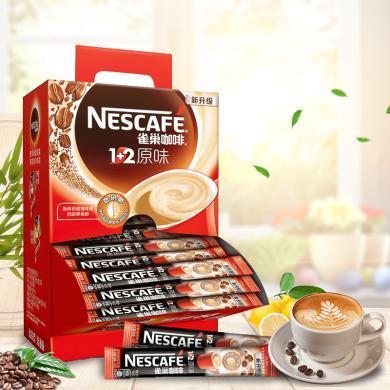 Nestle雀巢1+2原味三合一速溶咖啡粉100條禮盒裝咖啡1500g