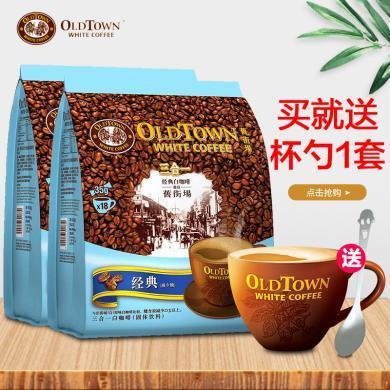 OldTown马来西亚进口旧街场白咖啡三合一减少糖速溶咖啡18条2袋装