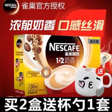 Nestle雀巢咖啡1+2原味特濃奶香咖啡30條三合一速溶咖啡粉