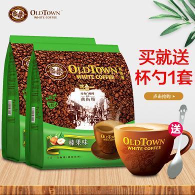 马来西亚进口咖啡旧街场白咖啡榛果味三合一速溶咖啡粉570g*2袋装