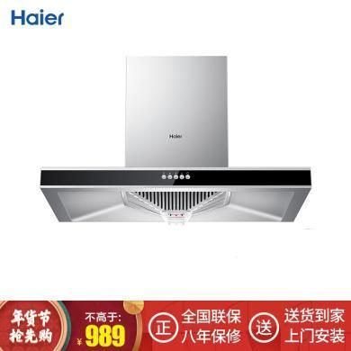 海尔(Haier)欧式大吸力 18立方 不锈钢 一级能效 静音 吸排 油烟机 家用 CXW-200-E900T6V