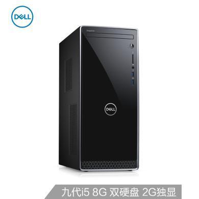 戴尔(DELL)3670  灵越 酷睿九代 办公娱乐学生家用台式机电脑主机 i5-9400 8G 1T+256固态 GT710-2G win10