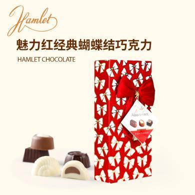 比利时进口 Hamlet魅力红经典蝴蝶结巧克力125g 年货送礼送女朋友礼物
